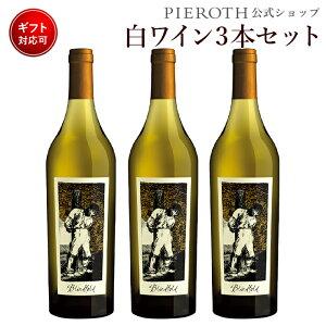 ブラインドフォールド (2018) 3本セット アメリカ カリフォルニア 白 ワイン 辛口 | ワイン プレゼント ギフト おすすめ 人気 wine お酒 美味しい ぶどう ブドウ 高級 海外 酒 パーティ 誕生日 結