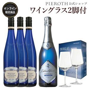 【オンライン限定品 ワイングラス2脚付】ピーロート ブルー 4本 グラスセット | ピーロート ワイン ドイツ 白 ワイン 辛口 甘口 プレゼント ギフト ワインセット wine 誕生日 家飲み 美味しい