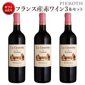 ラ・グラヴェット・ドゥ・セルタン (2013) 3本セット フランス ボルドー / ポムロール 赤 ワイン 辛口