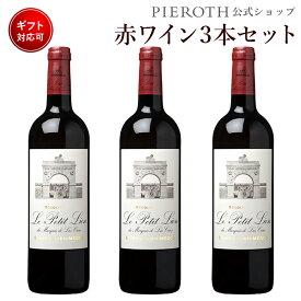 プティ・リオン (2014) 3本セット フランス ボルドー / サン・ジュリアン 赤 ワイン 辛口