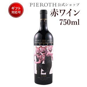 ポン・デ・ザール ボルドー リーヴ ドロワット (2012) 1本 フランス ボルドー 赤 ワイン 辛口 | ワイン プレゼント ギフト ラッピング おすすめ 人気 wine お酒 美味しい ぶどう ブドウ 高級 海外