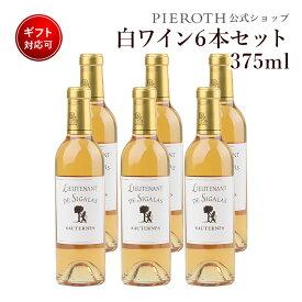 リューテノン・ドゥ・シガラ・ラボー (2009) 375ml 6本セット フランス ボルドー / ソーテルヌ 白 ワイン 甘口