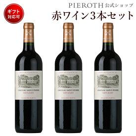 シャトー・サン・ピエール (2016) 3本セット フランス ボルドー サン・ジュリアン ワイン 辛口