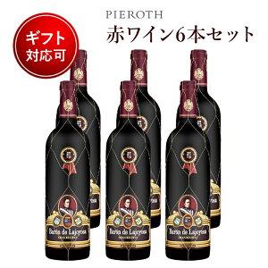 バロン・ドゥ・ラホヤサ グラン・レゼルヴァ 2008 750ml 6本セット スペイン カリニェーナ 赤 ワイン 辛口 | ワイン プレゼント ギフト wine 酒 美味しい ブドウ 内祝い 残暑見舞い 敬老の日 お彼