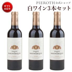 バロナーク (2013) 375ml 3本セット フランス ラングドック・ルーション ラングドック 赤 ワイン 辛口