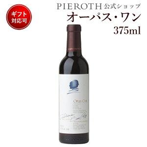 オーパス・ワン (2015) 375ml 1本 アメリカ カリフォルニア ナパ・ヴァレー 赤 ワイン 辛口 | ワイン プレゼント ギフト ラッピング おすすめ 人気 wine お酒 美味しい ぶどう ブドウ 高級 海外 酒