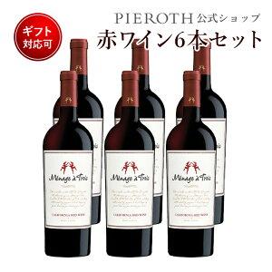メナージュ・ア・トロワ レッド (2017) 6本セット アメリカ カリフォルニア 赤 ワイン 辛口 | ワイン プレゼント ギフト ラッピング おすすめ 人気 wine お酒 美味しい ぶどう ブドウ 高級 海外