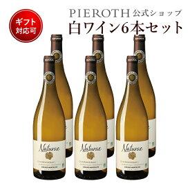 ナチュラエ シャルドネ (2018) 6本セット フランス 白 ワイン 辛口