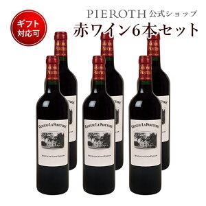 シャトー・ラ・パペトゥリー (2013) 6本セット フランス ボルドー 赤 ワイン 辛口 | ワイン プレゼント ギフト ラッピング おすすめ 人気 wine お酒 美味しい ぶどう ブドウ 高級 海外 酒 おしゃ