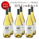 パナメラ シャルドネ (2018) 6本セット アメリカ カリフォルニア 白 ワイン 辛口
