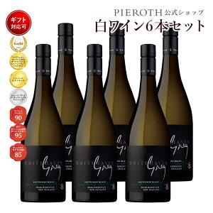 ホワイトヘイヴン グレッグ ソーヴィニヨン ブラン 2019 6本セット 白 ワイン 辛口 | ワインセット 白ワイン 人気 おすすめ プレゼント ギフト ラッピング ニュージーランド ぶどう 海外 高級