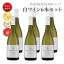 ホワイトヘイヴン ソーヴィニヨン ブラン 2019 6本セット ニュージーランド マールボロ 白 ワイン 辛口 | ワインセッ…