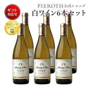 メナージュ・ア・トロワ ゴールド (2018) 6本セット アメリカ カリフォルニア 白 ワイン 辛口