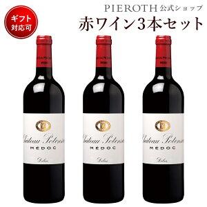 シャトー ポタンサック (2008) 3本セット フランス ボルドー オー・メドック ワイン 辛口 | ワイン プレゼント ギフト ラッピング おすすめ 人気 wine お酒 美味しい ぶどう ブドウ 高級 海外 酒