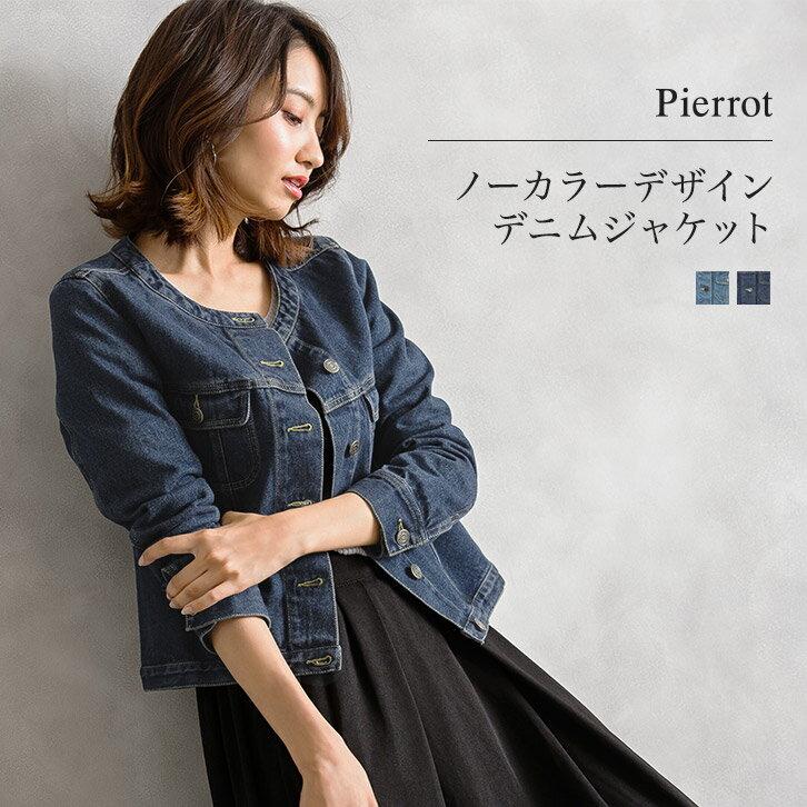 ノーカラーデニムジャケット☆ 綿100% コットン100 ノーカラー デニム ジャケット アウター 羽織 Gジャン M L Pierrot ピエロ