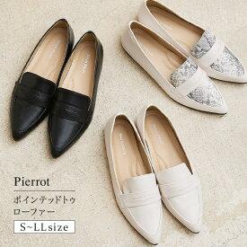 ポインテッドトゥローファー☆ 靴 シューズ ローファー フラットシューズ ポインテッドトゥ ローヒール 無地 合皮 パイソン S M L LL Pierrot ピエロ