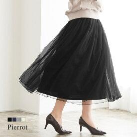 2丈から選べるチュールスカート☆ ロング ミモレ マキシ スカート チュール 2丈 メロウ裾 サテン M L Pierrot ピエロ MD