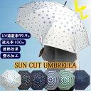 傘 送料無料 雨晴兼用 日傘 レディース ボーダー ドット UVカット 撥水 遮熱 おしゃれ 紫外線対策 紫外線予防 49.5cm …