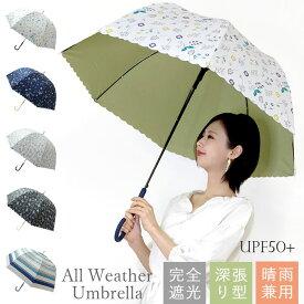 日傘 傘 雨傘 晴雨兼用 60cm 完全遮光 コーティング 送料無料 レディース UVカット 深張り型 耐風 プレゼント ギフト 敬老の日 クリスマス/ メール便不可