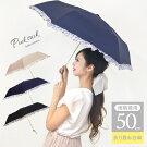 傘折り畳み傘日傘おりたたみレディース晴雨兼用雨晴兼用送料無料50cm手開き式/メール便不可