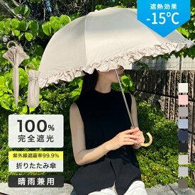 折りたたみ日傘 日傘 完全遮光 無地 フリル スライド式 レディース 晴雨兼用 送料無料 50cm 手開き式 黒 折り畳みプレゼント ギフト 敬老の日 / メール便不可