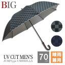 傘 日傘 送料無料 メンズ 紳士 無地 雨傘 グラスファイバー おしゃれ 丈夫 70cm 大きい 大きい傘 ジャンプ式 父の日 …
