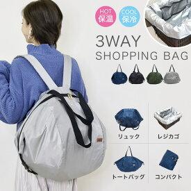 レジカゴバッグ エコバッグ ボストン リュック 保冷 保温 軽い 軽量 エコ レジかご レジバッグ 大容量 買物 ショッピングバッグ / メール便可