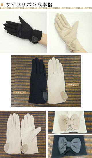 UVカットUV手袋アームカバーかわいいおしゃれ5本指コットン100%ショート5本指スマホスマートフォン対応すべり止め紫外線対策紫外線予防uv手袋UVレディースプレゼントギフト敬老の日/メール便可