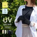 UVカット UV手袋 アームカバー かわいい おしゃれ 5本指 コットン100% ショート 5本指 スマホ スマートフォン対応 す…