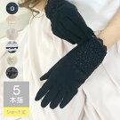 uvアームカバーUV手袋UVカット5本指コットン100%ショート5本指スマホスマートフォン対応すべり止め紫外線対策紫外線予防レディース/メール便可