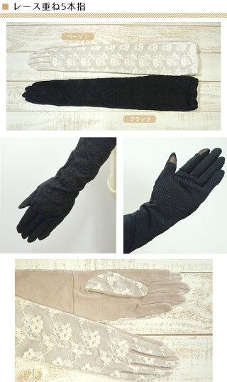 uv手袋アームカバーロング5本指UVアームカバースマホスマートフォン対応かわいいおしゃれUVカット紫外線対策紫外線予防レディース