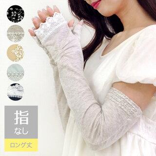 uv手袋アームカバーロング指なしかわいいおしゃれUVカット紫外線対策紫外線予防レディース