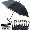 傘 雨傘 送料無料 メンズ 男の子 男性用 65cm まとめ買い お得 ジャンプ傘 おしゃれ 父の日 プレゼント ギフト 敬老の…