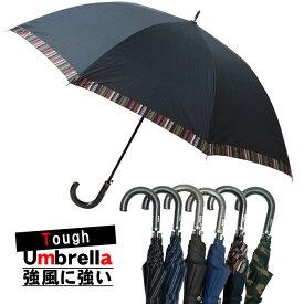 傘 雨傘 送料無料 メンズ 男の子 男性用 65cm まとめ買い お得 ジャンプ傘 おしゃれ 父の日 プレゼント ギフト 敬老の日 クリスマス/ メール便不可