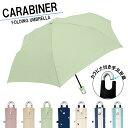 傘 折りたたみ 折傘 送料無料 雨傘 くすみカラー カラビナ まとめ買い ファッション かわいい おしゃれ 手開き式 レデ…