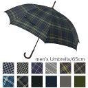 傘 雨傘 送料無料 メンズ まとめ買い ジャンプ傘 65cm 60cm 父の日 プレゼント ギフト 敬老の日 クリスマス/ メール便…