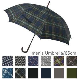 傘 雨傘 送料無料 メンズ まとめ買い ジャンプ傘 65cm 60cm 父の日 プレゼント ギフト 敬老の日 クリスマス/ メール便不可