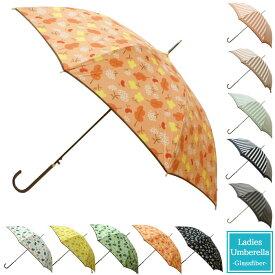 傘 雨傘 送料無料 レディース まとめ買い ジャンプ傘 おしゃれ かわいい 56.5cm プレゼント ギフト 敬老の日 クリスマス/ メール便不可