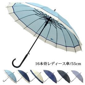 傘 雨傘 送料無料 16本骨 レディース まとめ買い ジャンプ傘 おしゃれ 耐風 55cm プレゼント ギフト 敬老の日 クリスマス/ メール便不可