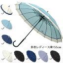 傘 雨傘 送料無料 16本骨 レディース まとめ買い ジャンプ傘 おしゃれ 耐風 55cm プレゼント ギフト 敬老の日 クリス…