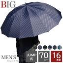 傘 雨傘 送料無料 16本 メンズ ジャンプ傘 グラスファイバー おしゃれ 丈夫 70cm 紳士 大きい ビジネスマン 父の日 プ…