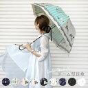 傘 雨傘 送料無料 60cm レディース ドーム型 まとめ買い お得 可愛い お洒落 ジャンプ傘 プレゼント ギフト 敬老の日 …