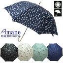傘 送料無料 雨傘 晴雨兼用 日傘 グラスファイバー 強風 対応 耐風 かわいい アマネ amane おしゃれ ワンタッチ レデ…