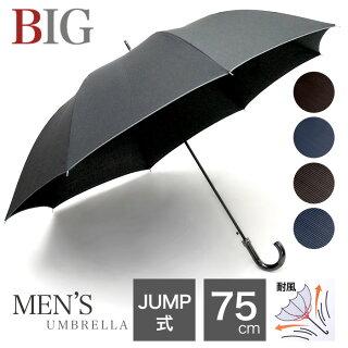傘雨傘送料無料メンズ紳士無地ストライプグラスファイバーおしゃれ丈夫75cm大きい耐風ジャンプ式父の日/メール便不可
