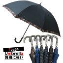 傘 雨傘 送料無料 メンズ 男の子 男性用 65cm まとめ買い お得 ジャンプ傘 おしゃれ /メール便不可
