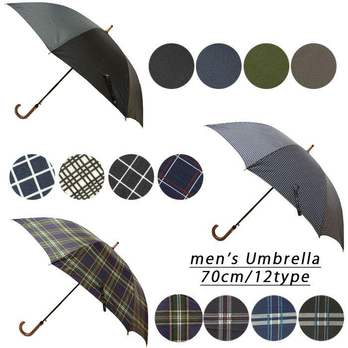傘 雨傘 送料無料 メンズ まとめ買い ジャンプ傘 70cm おしゃれ/メール便不可
