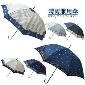 傘 雨傘 レディース 晴雨兼用 日傘 送料無料 長傘 60cm ジャンプ傘 まとめ買い おしゃれ プレゼント ギフト 敬老の日 クリスマス/ メール便不可