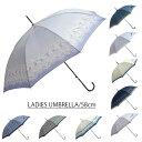 傘 送料無料 雨傘 レディース まとめ買い かわいい 58cm グラスファイバー 耐風 おしゃれ プレゼント ギフト 敬老の日…