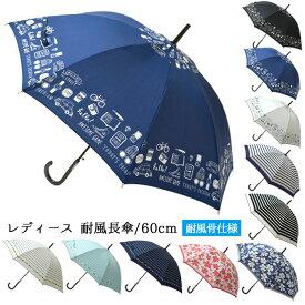 傘 雨傘 送料無料 レディース 60cm 耐風骨 長傘 かわいい お洒落 まとめ買い ジャンプ傘 母の日 /メール便不可
