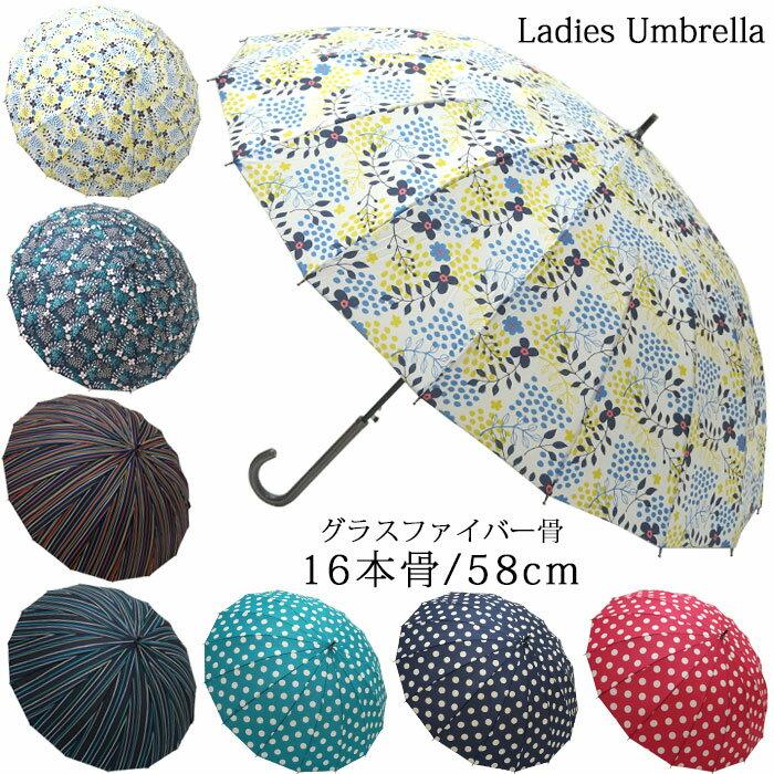 傘 雨傘 送料無料 58cm レディース 16本骨 まとめ買い お得 グラスファイバー/メール便不可
